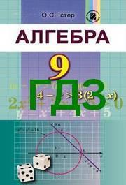 ГДЗ (ответы) Алгебра 9 клас Істер 2017. Відповіді до підручника, решебник онлайн