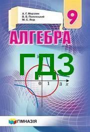Відповіді Алгебра 9 клас Мерзляк 2017. ГДЗ