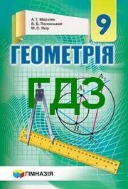 ГДЗ (ответы) Геометрія 9 клас Мерзляк 2017. Відповіді до підручника, решебник онлайн. Новая программа