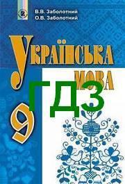 ГДЗ (ответы) Українська мова 9 клас Заболотний 2017. Відповіді до підручника, решебник онлайн. Новая программа