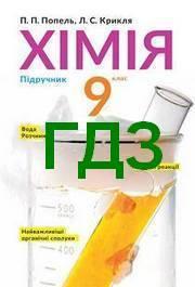 Відповіді Хімія 9 клас Попель 2017. ГДЗ