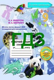 Відповіді Зошит Біологія 9 клас Андерсон 2017. ГДЗ