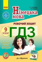 Зошит Німецька мова 9 клас Сотникова (9 рік). ГДЗ