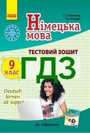 Тесты Німецька мова 9 клас Сотникова (9 рік). ГДЗ