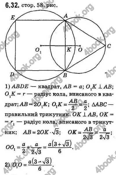 Відповіді Геометрія 9 клас Мерзляк 2017. ГДЗ
