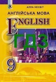 Відповіді Англійська мова 9 клас Несвіт 2017. ГДЗ