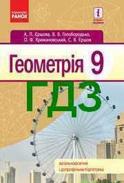 ГДЗ (ответы) Геометрія 9 клас Єршова 2017. Відповіді до підручника, решебник онлайн. Новая программа