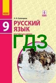 Ответы Русский язык 9 класс Баландина (9 год). ГДЗ