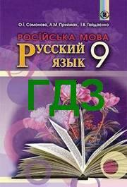 Ответы Русский язык 9 класс Самонова (5 год). ГДЗ