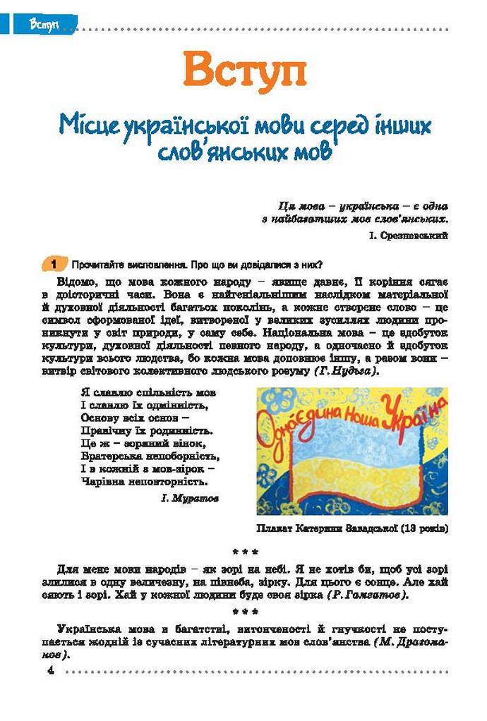 Українська мова 7 класс Заболотний (Рус.)