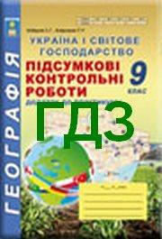Відповіді Зошит контрольні Географія 9 клас Кобернік. ГДЗ