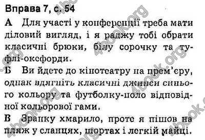 Відповіді Українська мова 9 клас Авраменко. ГДЗ