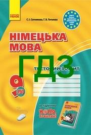 Відповіді Тестовий зошит Німецька мова 9 клас Сотникова. ГДЗ