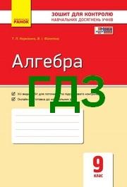 Відповіді Зошит контроль Алгебра 9 клас Корнієнко. ГДЗ