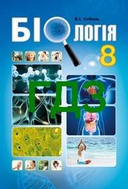 ГДЗ (відповіді) Біологія 8 клас Соболь. Решебник до підручника, решебник онлайн