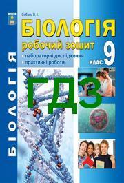 Відповіді Зошит Біологія 9 клас Соболь. ГДЗ