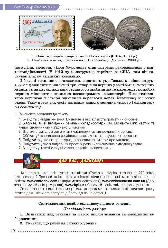 Українська мова 9 класс Заболотний 2017 (Рус.)