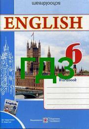 Відповіді Зошит Англійська мова 6 клас Косован (Карпюк). ГДЗ