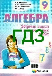 Відповіді Збірник задач Алгебра 9 клас Мерзляк 2017. ГДЗ