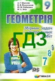 Відповіді Збірник задач Геометрія 9 клас Мерзляк 2017. ГДЗ