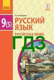 Ответы Русский язык 9 класс Баландина (5). ГДЗ