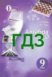 Гдз по алгебре 9 класс 2007 твоя домашка.