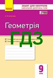 ГДЗ (ответы) Зошит контроль Геометрія 9 клас Биченкова. Решебник к тетради, відповіді