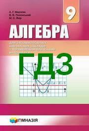 Відповіді Алгебра 9 клас Мерзляк 2017. ГДЗ (Погл.)