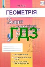 Відповіді Зошит Геометрія 9 клас Істер. ГДЗ