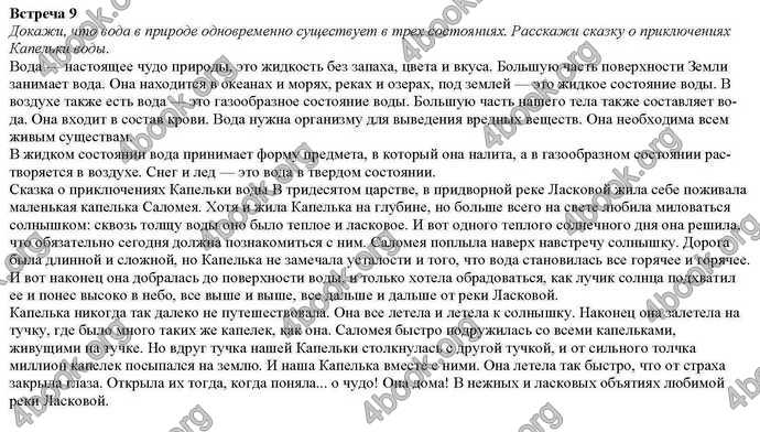 Ответы Природоведение 2 класс Грущинская. ГДЗ