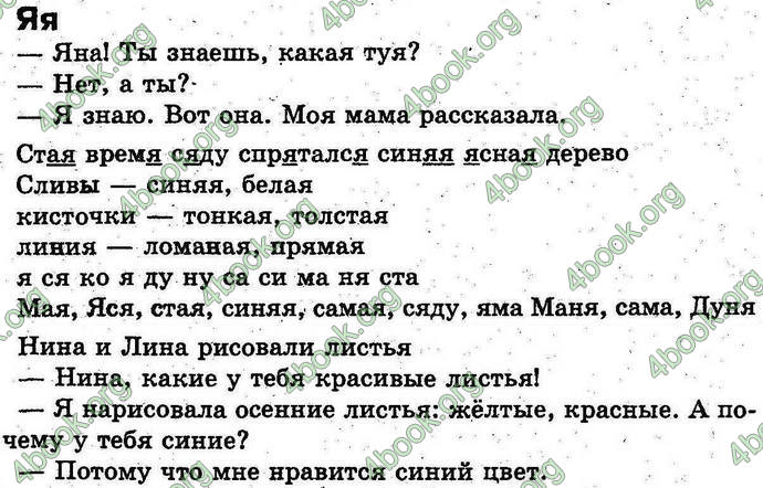 Ответы Букварь 1 класс Вашуленко (Рус.). ГДЗ