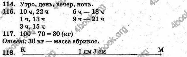 Ответы Математика 1 класс Богданович (Рус.). ГДЗ