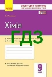 Відповіді Зошит контроль Хімія 9 клас Григорович. ГДЗ