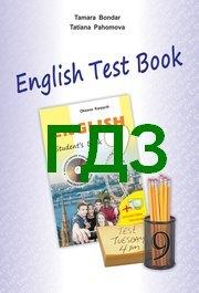 Відповіді Тести Англійська мова 9 клас Бондар. ГДЗ