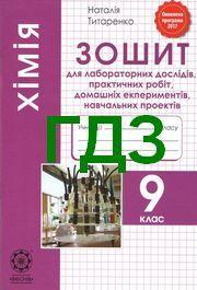 Відповіді Зошит Хімія 9 клас Титаренко. ГДЗ
