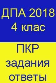 ДПА (ПКР) 2018 4 класс ЗАДАНИЯ + ОТВЕТЫ