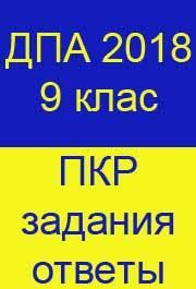 ДПА (ПКР) 2018 9 класс ЗАДАНИЯ + ОТВЕТЫ (відповіді)