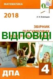 Відповіді Математика ДПА 2018 Оляницька. ГДЗ