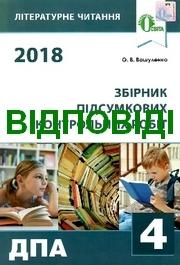 Відповіді Літературне читання ДПА 2018 Вашуленко. ГДЗ