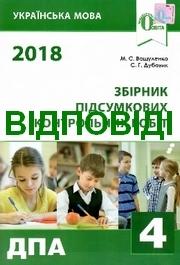Відповіді Українська мова ДПА 2018 Вашуленко. ГДЗ