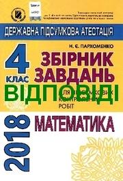 Відповіді Математика ДПА 2018 Пархоменко. ГДЗ