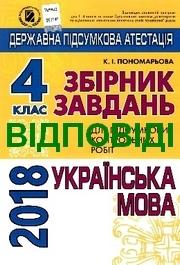 гдз розвиток мовлення 4 клас пономарьова