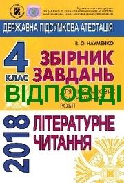 Відповіді Літературне читання ДПА 2018 Науменко. ГДЗ
