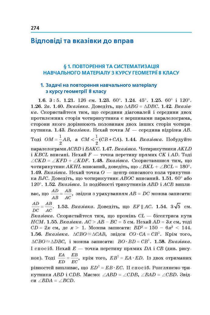 Геометрія 9 клас Мерзляк 2017 (Погл.)
