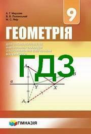 ГДЗ (ответы) Геометрія 9 клас Мерзляк 2017. Відповіді до підручника поглиблений рівень, решебник