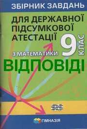 Відповіді Збірник ДПА Математика 9 клас Мерзляк 2018