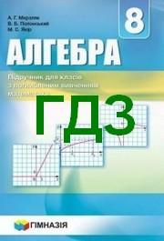 Відповіді Алгебра 8 клас Мерзляк (Погл.). ГДЗ
