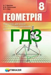 Відповіді Геометрія 8 клас Мерзляк (Погл.) 2016. ГДЗ