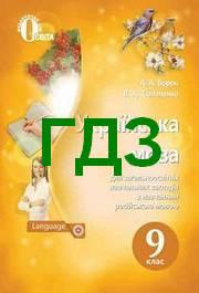 Ответы Українська мова 9 класс Ворон 2017. ГДЗ