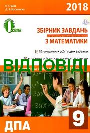 Відповіді Збірник ДПА Математика 9 клас Бевз 2018